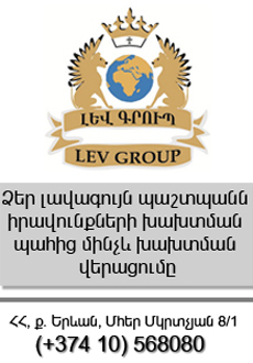 LevGroup